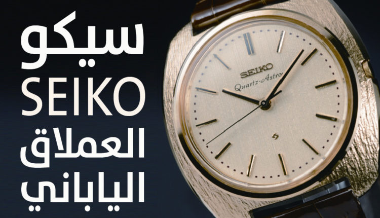 f8d9b30025bb3 ساعات سيكو Seiko، العملاق الياباني الذي غير مسار تاريخ الساعات ...