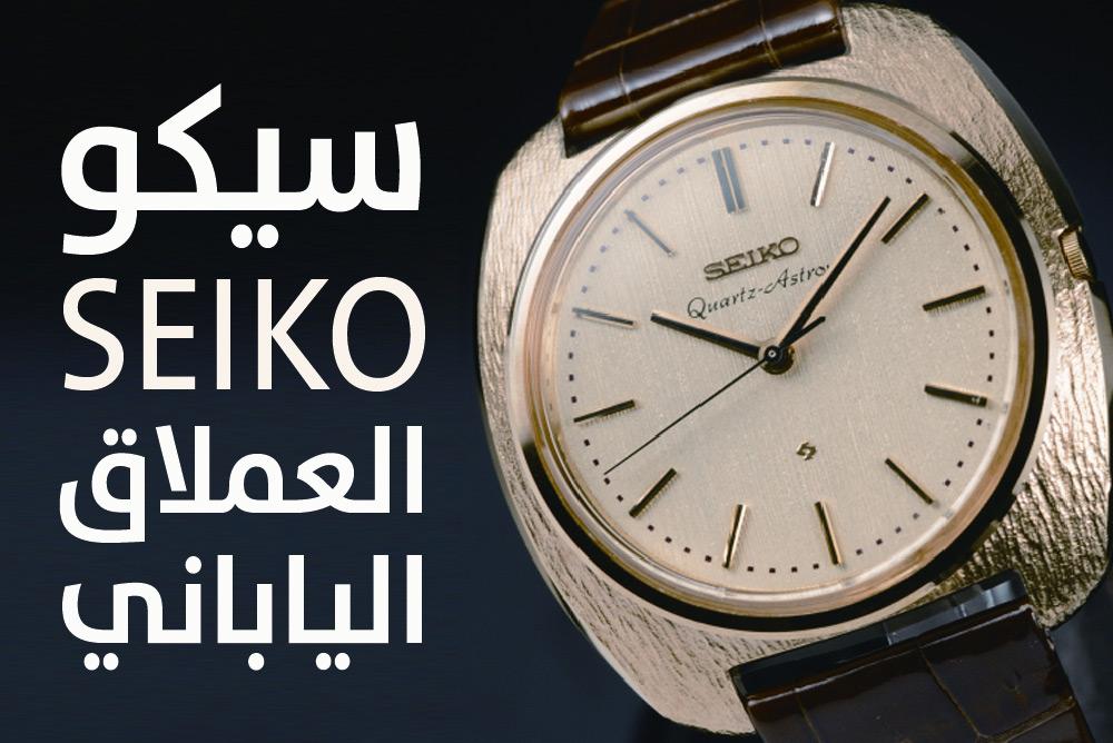 e32324921 ساعات سيكو Seiko، العملاق الياباني الذي غير مسار تاريخ الساعات!    arabiawatches.com